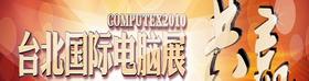 台北电脑展全程直播