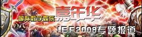 IEF2008全程报道