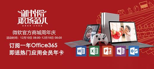 微软官方商城Office365订阅一年,送热门应用一年会员