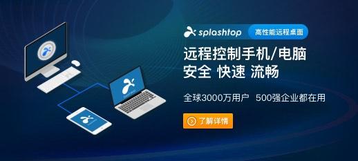Splashtop高性能远程桌面
